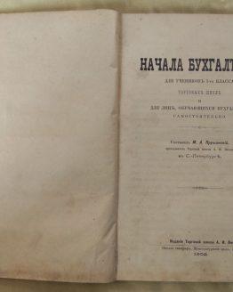 Начала бухгалтерии. М. А. Прушинский. 1902