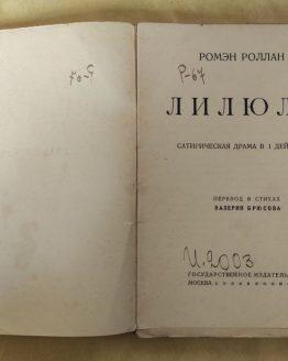 Лилюли. Р. Роллан. 1922