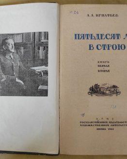 Пятьдесят лет в строю. А. А. Игнатьев. 1941