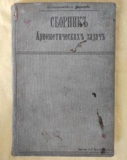 Сборник арифметических задач. Шапошников и Вальцев. 1909