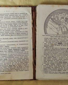Начальный курс географии. ч.2. 1917