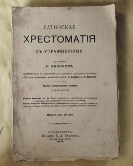 Латинская хрестоматия с упражнениями. Н. Фиников. 1903