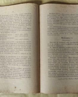 Курс химии. К. И. Хворостанский. 1917