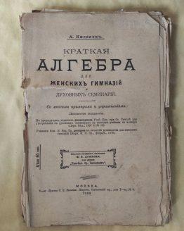 Краткая алгебра для женских гимназий и духовных семинарий. А. Киселев. 1908