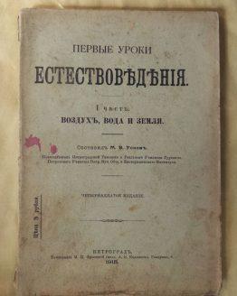 Первые уроки естествоведения. 1 часть. М. В. Усков. 1918