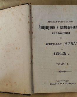 """Приложения к журналу """"Нива"""". Том 1. 1912"""