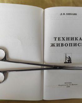 Техника живописи. Д. И. Киплик