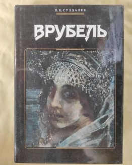 Врубель. П. К. Суздалев