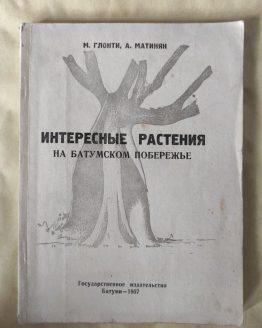 Интересные растения на батумском побережье. М. Глонти, А. Матинян. 1957