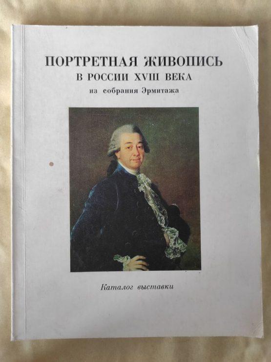 Портретная живопись в России XVIII века из собрания Эрмитажа