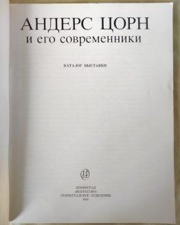 Андерс Цорн и его современники