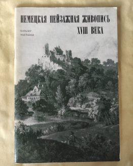 Немецкая пейзажная живопись XVIII века