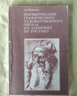 Формирование графического художественного образа на занятиях по рисунку. Л. Г. Медведев
