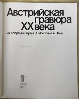 Австрийская гравюра XX века