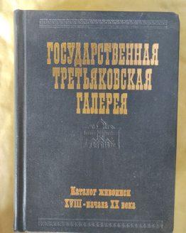 Государственная Третьяковская галерея. Каталог живописи XVIII - начала XX века