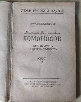 М. В. Ломоносов. Его жизнь и деятельность