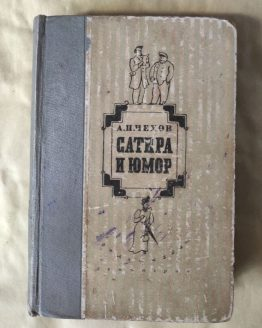 Сатира и юмор. А. П. Чехов