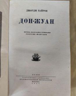 Дон Жуан. Дж. Байрон