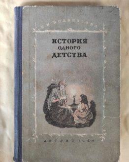 История одного детства. Е. Н. Водовозова