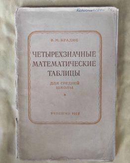 Четырехзначные математические таблицы. В. М. Брадис