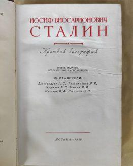 И. В. Сталин. Краткая биография