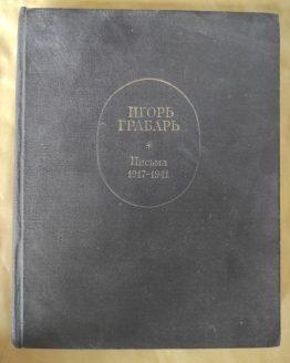 И. Грабарь. Письма 1917-1941