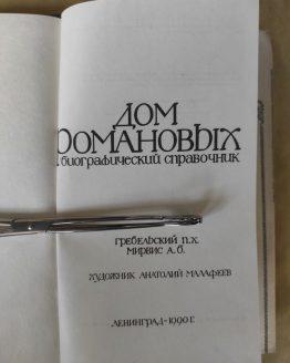 Дом Романовых. Биографический справочник