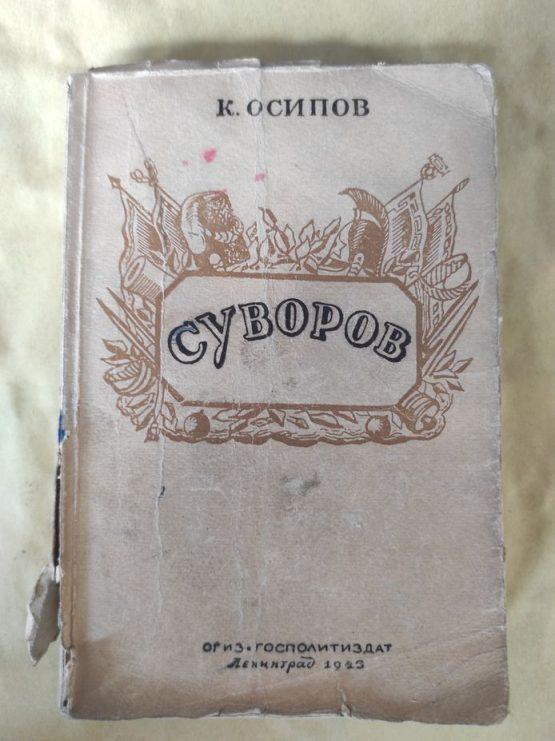 Суворов. К. Осипов