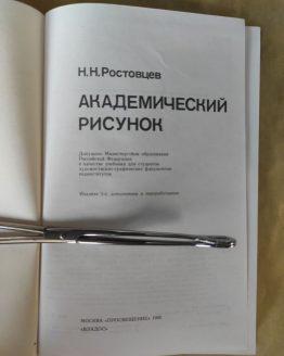 Академический рисунок. Н. Н. Ростовцев