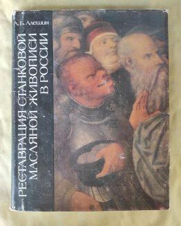 Реставрация станковой масляной живописи в России. А. Б. Алешин