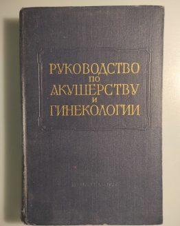 Руководство по акушерству и гинекологии. Том 3