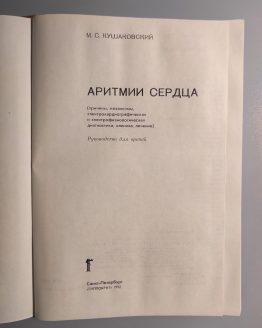 Аритмии сердца. М. С. Кушаковский