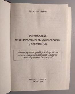Руководство по экстрагенитальной патологии у беременных. М. М. Шехтман