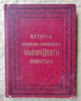 История первоклассного ставропигиального Соловецкого монастыря, 1899