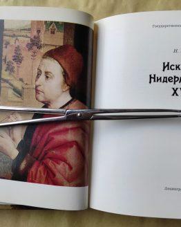 Искусство нидерландов XV-XVI веков. Очерк-путеводитель