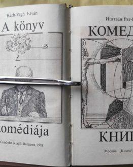 Комедия книги. И. Рат-Вег