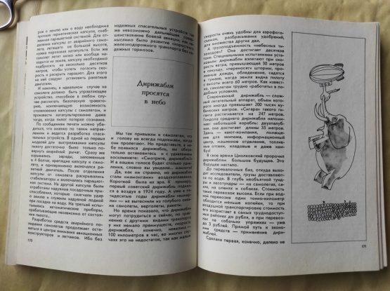 """Журнал """"Эврика"""" 1967"""