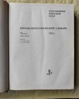Художники народов СССР. Библиографический словарь. Том 4, Книга 2