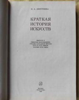 Краткая история искусств. Н. А. Дмитриева