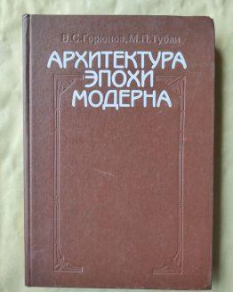 Архитектура эпохи модерна. В. Горюнов, М. Тубли