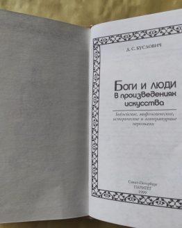 Боги и люди в произведениях искусства. Д. С. Буслович