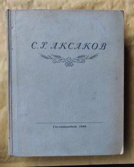 С. Т. Аксаков. Избранные сочинения