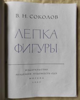 Лепка фигуры. В. Н. Соколов