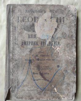 Начальный курс географии. Азия, Африка, Америка, Австралия. 1916