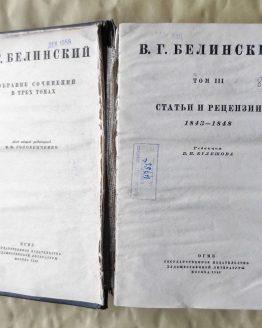 В. Г. Белинский. Статьи и рецензии 1843-1848. Том 3