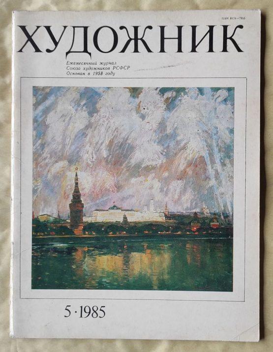 """Журналы """"Художник"""""""