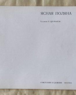Б. Щербаков. Ясная поляна
