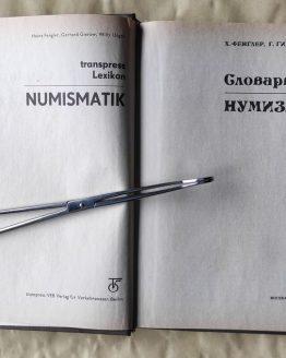 Словарь нумизмата. Х. Фенглер, Г. Гироу, В. Унгер