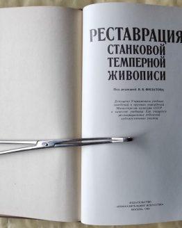 Реставрация станковой темперной живописи. В. Филатов
