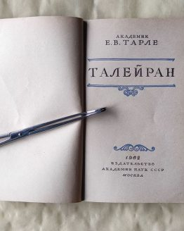 Талейран. Е. Тарле